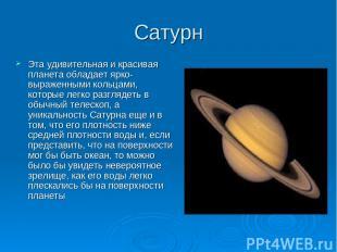 Сатурн Эта удивительная и красивая планета обладает ярко-выраженными кольцами, к