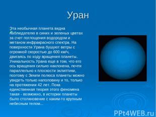 Уран Эта необычная планета видна наблюдателю в синих и зеленых цветах за счет по
