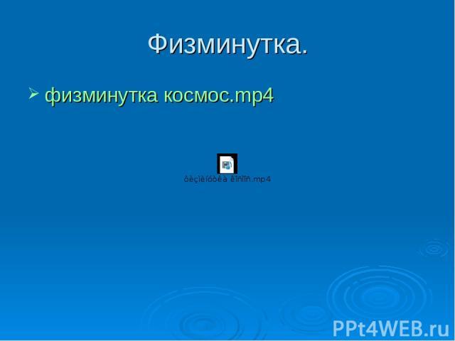 Физминутка. физминутка космос.mp4