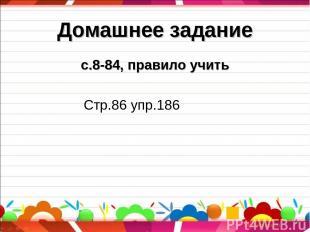 Домашнее задание с.8-84, правило учить Стр.86 упр.186