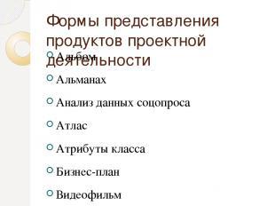 Формы представления продуктов проектной деятельности Альбом Альманах Анализ данн