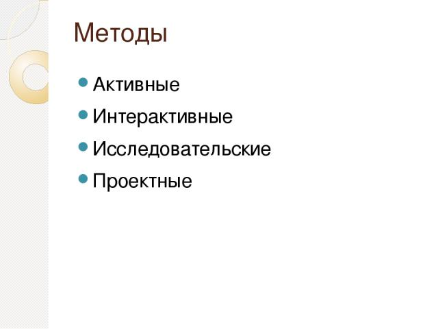 Методы Активные Интерактивные Исследовательские Проектные