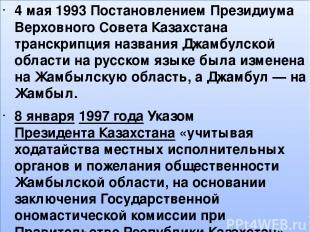 , 4 мая 1993 Постановлением Президиума Верховного Совета Казахстана транскрипция