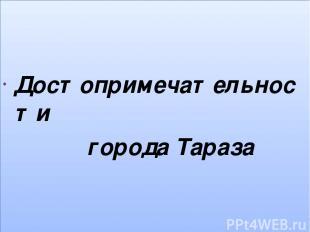, Достопримечательности города Тараза
