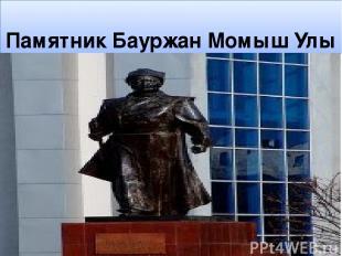 Памятник Бауржан Момыш Улы