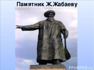 Памятник Ж.Жабаеву