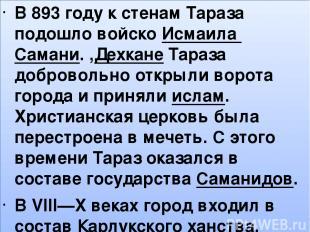 , В 893 году к стенам Тараза подошло войскоИсмаила Самани.,ДехканеТараза добр
