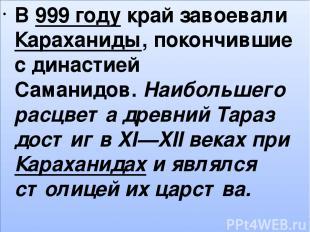 , В999годукрай завоевалиКараханиды, покончившие с династией Саманидов.Наибо