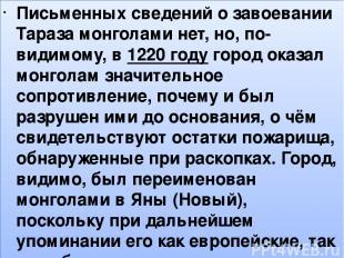 , Письменных сведений о завоевании Тараза монголами нет, но, по-видимому, в1220