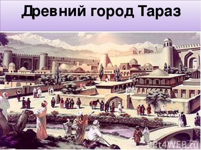 Древний город Тараз