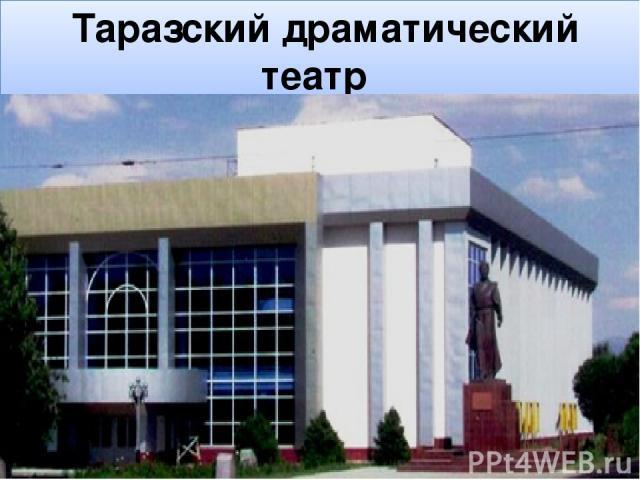 Таразский драматический театр
