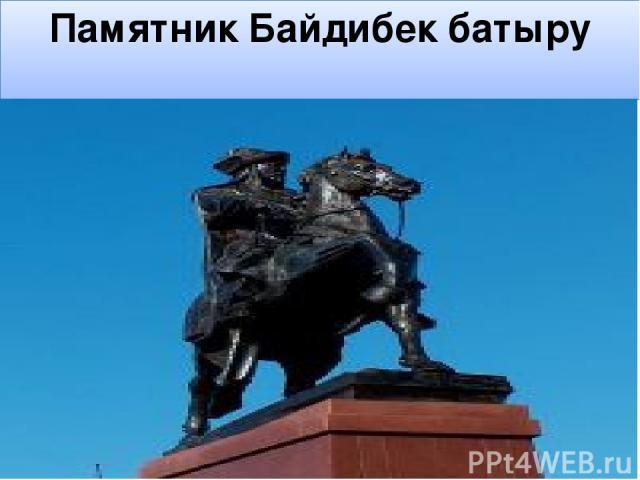 Памятник Байдибек батыру