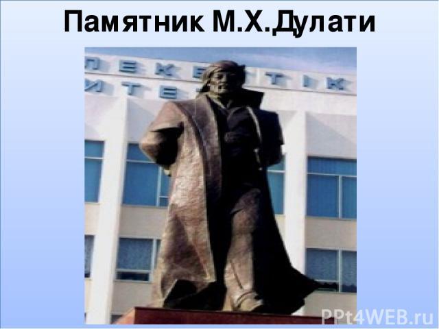 Памятник М.Х.Дулати