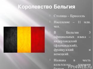 Королевство Бельгия Столица – Брюссель Население – 11 млн. чел. В Бельгии 3 офиц