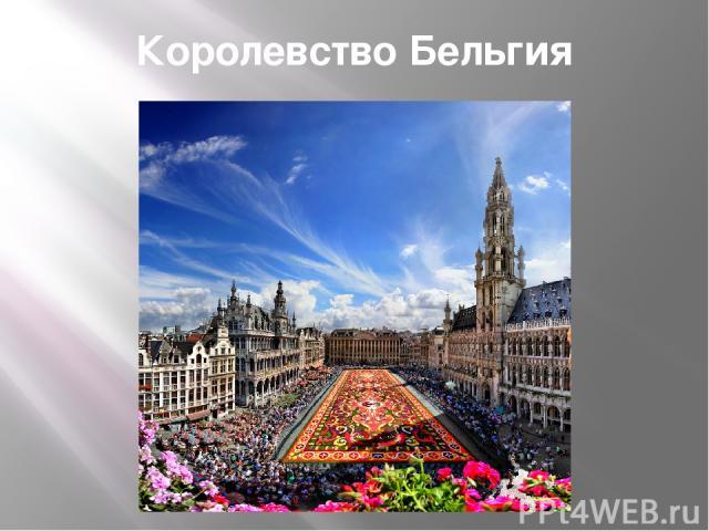 Королевство Бельгия