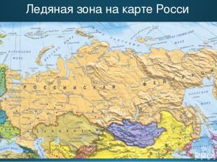 Ледяная зона на карте Росси