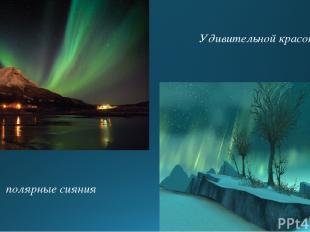 Удивительной красоты полярные сияния
