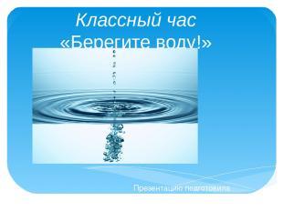 Презентацию подготовила учитель начальных классов Бобринёва Ирина Анатольевна ГБ