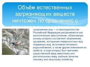 Загрязнение вод — в законодательстве Российской Федерации расценивается как экол