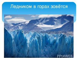 Ледником в горах зовётся