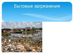 Бытовые загрязнения