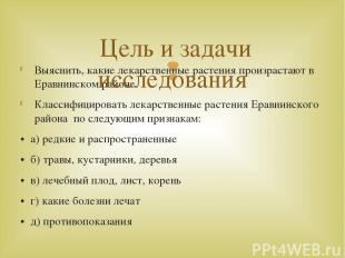 Выяснить, какие лекарственные растения произрастают в Еравнинском районе Классиф