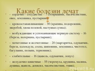 - сердечно - сосудистые – 7 (боярышник, тысячелистник, овес, земляника, пустырни
