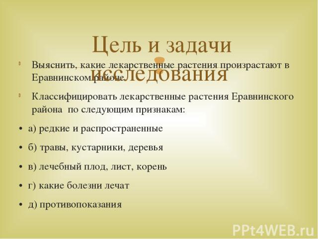 Выяснить, какие лекарственные растения произрастают в Еравнинском районе Классифицировать лекарственные растения Еравнинского района по следующим признакам: • а) редкие и распространенные • б) травы, кустарники, деревья • в) лечебный плод, лист, кор…