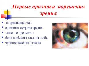 Первые признаки нарушения зрения покраснение глаз снижение остроты зрения двоени