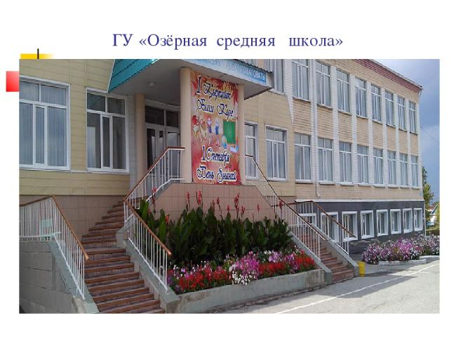 ГУ «Озёрная средняя школа»