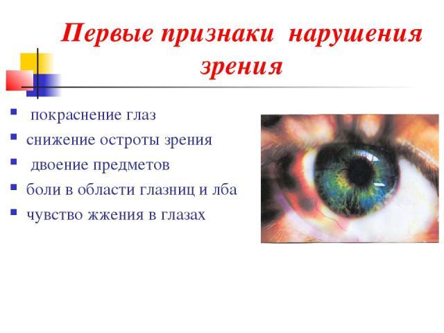 Первые признаки нарушения зрения покраснение глаз снижение остроты зрения двоение предметов боли в области глазниц и лба чувство жжения в глазах