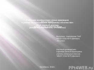 Районная конференция юных краеведов в рамках Всероссийской программы «Отечество»