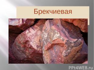 Брекчиевая