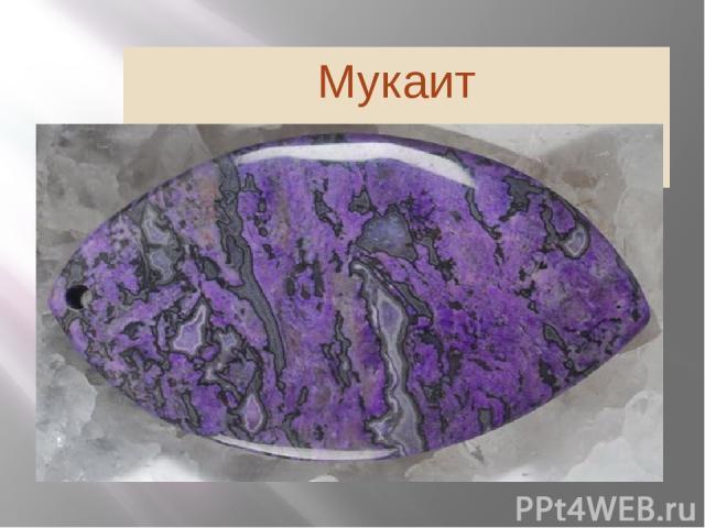 Мукаит