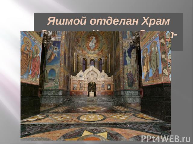 Яшмой отделан Храм Спаса на Крови в Санкт-Петербурге