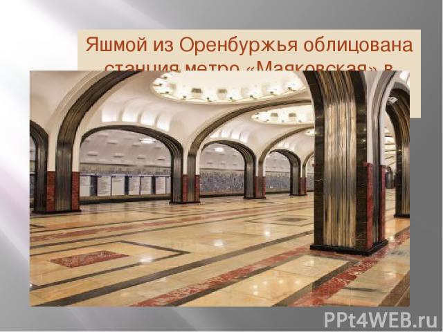 Яшмой из Оренбуржья облицована станция метро «Маяковская» в Москве