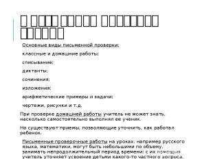 Письменная проверка знаний Основные виды письменной проверки: классные и домашни