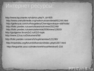 Интернет ресурсы: http://www.bg-znanie.ru/rubrics.php?r_id=935 http://www.unmult