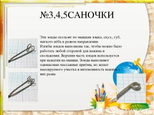 №3,4,5САНОЧКИ Эти зонды скользят по мышцам языка, скул,, губ, мягкого нёба в раз