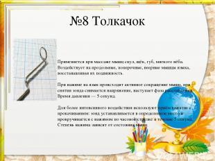 №8 Толкачок Применяется при массаже мышц скул, щёк, губ, мягкого нёба. Воздейств