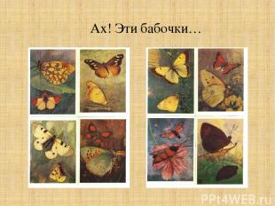 Ах! Эти бабочки…