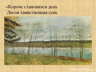 «Короче становился день Лесов таинственная сень С печальным шумом обнажалась…»