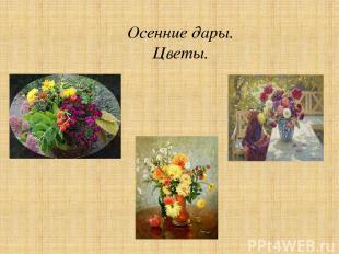 Осенние дары. Цветы.
