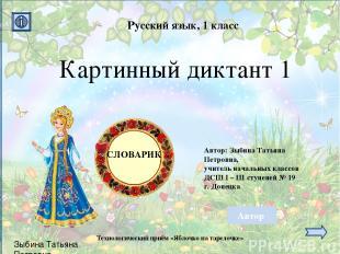 Автор: Зыбина Татьяна Петровна, учитель начальных классов ДСШ I – III ступеней №