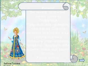 Зыбина Татьяна Петровна Ребята! Вы умеете правильно писать слова из СЛОВАРИКА? П