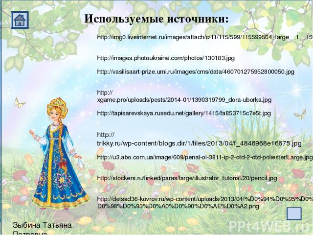 http://img0.liveinternet.ru/images/attach/c/11/115/599/115599564_large__1__15_.png http://vasilisaart-prize.umi.ru/images/cms/data/460701275952800050.jpg http://u3.abo.com.ua/image/609/penal-ol-3811-ip-2-otd-2-otd-poliester!Large.jpg http://stockers…