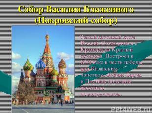 Собор Василия Блаженного (Покровский собор) Самый красивый храм России. Стоит ря