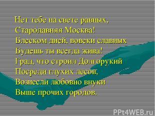 Нет тебе на свете равных, Стародавняя Москва! Блеском дней, вовеки славных Будеш