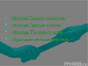 Москва. Звонят колокола. Москва. Златые купола. Москва. По золоту икон Проходит