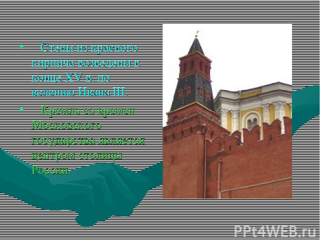 Стены из красного кирпича возведены в конце XV в. по велению Ивана III. Кремль со времен Московского государства является центром столицы России.